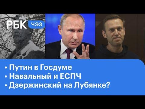 ЕСПЧ потребовал освободить Навального. Путин о запросе «ощутимых перемен». ЧЭЗ