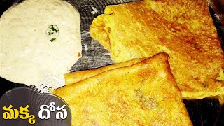 corn dosa special recipe for vijaya dashami 2015 morning or evening breakfast మక్క దోస