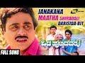 Janakana Maatha Shiradali Darisida-Bit | Odahuttidavaru | Ambarish | Kannada Video Song