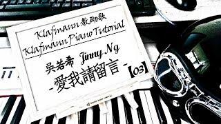 【Klafmann 教砌歌.Klafmann Piano Tutorial】吳若希 - 愛我請留言 (愛我請留言 Swipe Tap Love 主題曲) [03]