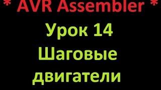 AVR Ассемблер. Урок 14. Управление шаговым двигателем. AVR Assembler. Lesson 14. Stepper motor.