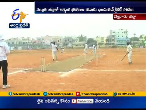 EENADU Champion Cricket Cup Conducted In Nellore