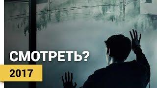 ТУМАН / МГЛА (Сезон 1, 2017) ► Смотреть?