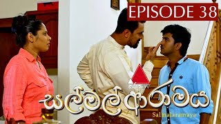 සල් මල් ආරාමය | Sal Mal Aramaya | Episode 38 | Sirasa TV Thumbnail