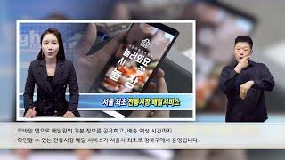 강북구, 서울시 최초 배달앱 이용 전통시장 배달 서비스…