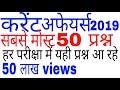 2018 के सबसे मोस्ट 50 current affairs questions । last 6 months important current affairs । gk । gs