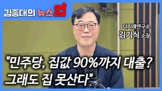 """김기식 """"민주당, 집값 90%까지 대출? 그래…"""