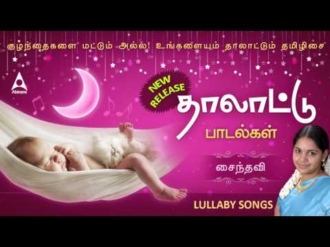 Thalattu Padalgal Promo - Lullaby Songs In Tamil - Songs For Babies