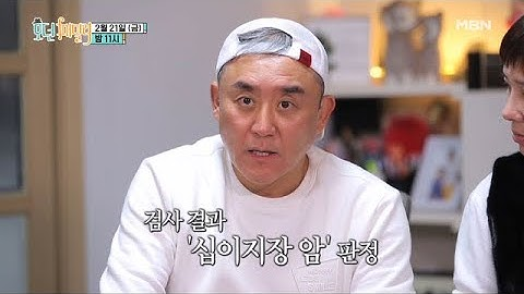 [선공개] 최준용 父, 갑작스럽게 찾아온 십이지장암