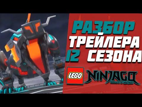 РАЗБОР ОФИЦИАЛЬНОГО ТРЕЙЛЕРА 12 СЕЗОНА LEGO N NJAGO FEAT. TheGreatGeorge