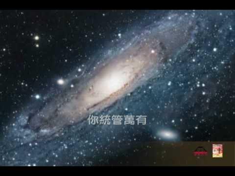 【詩歌】耶和華神已掌權 - YouTube
