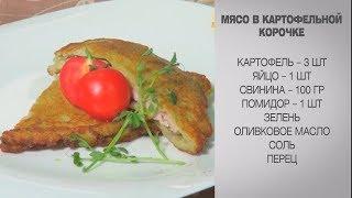 Мясо в картофельной корочке / Свинина под шубой / Свинина рецепт / Свинина с картофелем