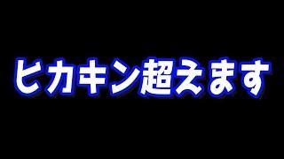 【宣言】ヒカキンさんを超えて僕が日本一になります thumbnail