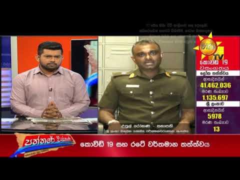 Hiru TV Paththare Wisthare   Episode 2988   2020-10-22