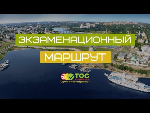 Обзор экзаменационных маршрутов №2, №3. г. Чебоксары