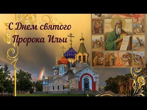 С Днем святого Пророка Ильи  #Ильин день #красивое поздравление