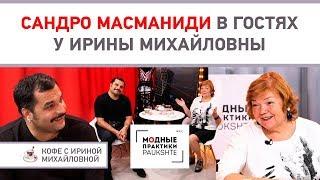 Сандро Масманиди в гостях у Ирины Михайловны. О показе в Сочи. Впечатления от визита.
