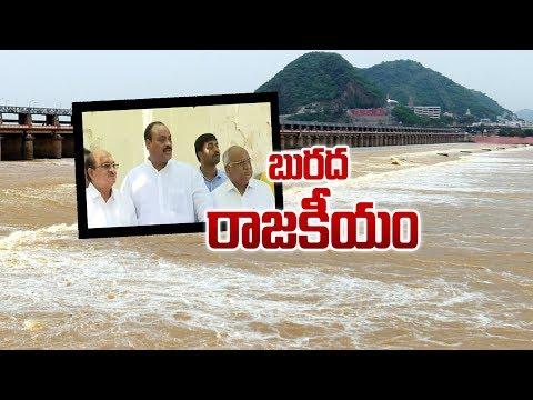 The Fourth Estate | TDP Dirty Politics on Floods| వరదపై టీడీపీ బురద రాజకీయాలు - 19th August 2019