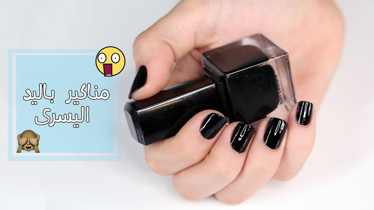 How To Paint Nails With Left Hand مناكير باليد اليسرى Youtube