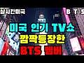 BTS 방탄소년단 실시간속보  미국 인기 TV쇼 깜짝등장한