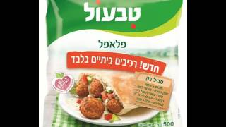 Video Produit falafel