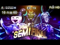 THE MASK SINGER | EP.14 | SEMI FINAL Group D | 16 ก.พ. 60  Full HD