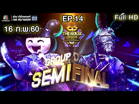 Thumbnail: THE MASK SINGER | EP.14 | SEMI FINAL Group D | 16 ก.พ. 60 Full HD