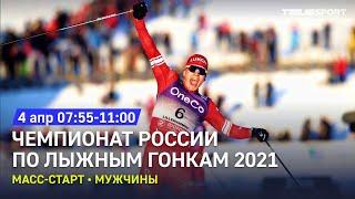 Масс старт Мужчины Чемпионат России по лыжным гонкам 2021