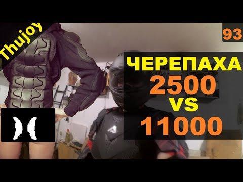 Мото черепаха за 2,500 Vs за 11,000