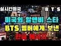 BTS 방탄소년단 실시간속보 미국 알앤비스타가 BTS 멤버에게 보낸