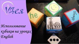 Кубики на уроках английского языка