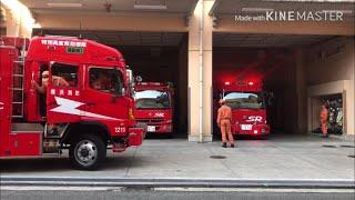 横浜消防 本牧和田消防出張所SR帰署・帰署点検・出場準備!