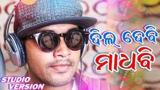 Dil Deichi Madhabi Odia New Song Studio Version Satyajeet Lalit Kumar |
