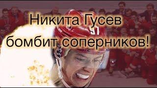 Хоккей Олимпиада 2018 Никита Гусев бомбит - Вы Гусь?