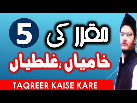 Muqarrir or Khateeb Ki 5 Badi Galtiyan || Five Mistakes in Speech
