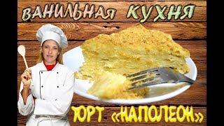 Торт Наполеон Простой и Проверенный Рецепт ! - Russian Cake Napoleon