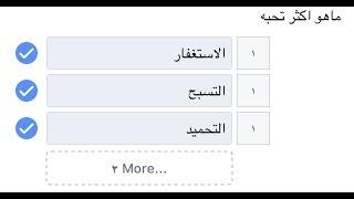 استطلاع رأي في الفيس بوك