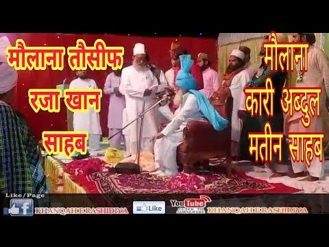 Allama Tauseef Raza khan Barelvi ने दिया Maulana Qari Abdul Mateen sb को खिलाफत
