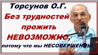Торсунов О.Г. Без трудностей прожить НЕВОЗМОЖНО, потому что мы НЕСОВЕРШЕННЫ