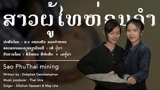 UNA MUSIC | ສາວຜູ້ໄທຮ່ອນຄຳ | สาวผู้ไทฮ่อนคำ (ສິລິພອນ ສີປະເສີດ & ເມ ຢູ່ນາ)
