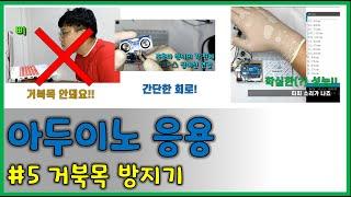 아두이노응용 #5 || 거북목 방지기