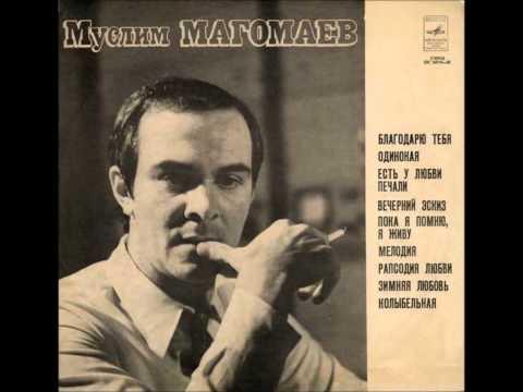Муслим Магомаев - Солнце любви твоей