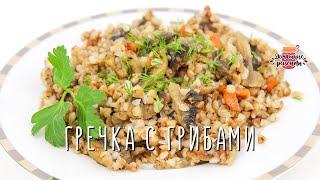 🍲 ПОСТНАЯ вкусная гречка с грибами. Рецепт вкусной гречневой каши с грибами в пост.