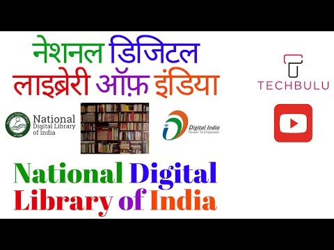 National Digital Library of India - NDLI - Explained - In Hindi