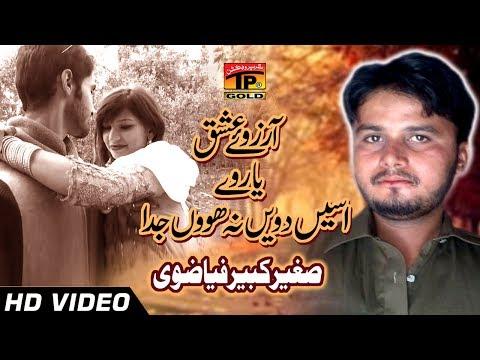 Yaar Ve Assan Doven Na Hovon Juda - Sagheer Kabeer Faizvi - Latest Punjabi And Saraiki Song