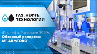 «Газ. Нефть. Технологии-2020». Обзорный репортаж МГ ARMTORG
