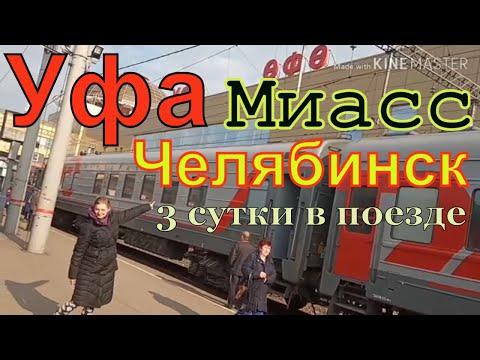 Уфа, Миасс, Челябинск .Начало  3 суток в пути