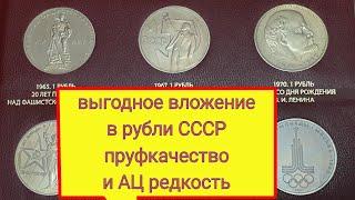 100 баксов за рубль СССР Разбогатели кто собирал советские юбилейные рубли ? Что принесло прибыль ИП