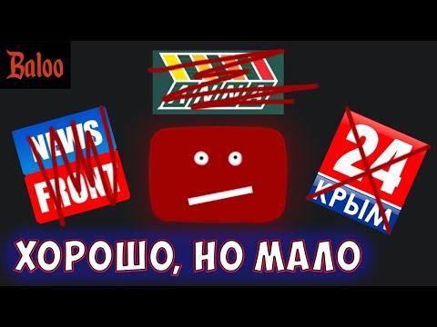 YouTube УДАЛИЛ ПРОПАГАНДИСТОВ