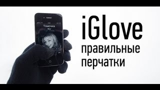 iGlove - перчатки для iPhone (Обзор)(Полный обзор и где купить http://bit.ly/Tuxkit Подпишись! http://bit.ly/i_like_it_so_much., 2012-12-26T08:25:42.000Z)